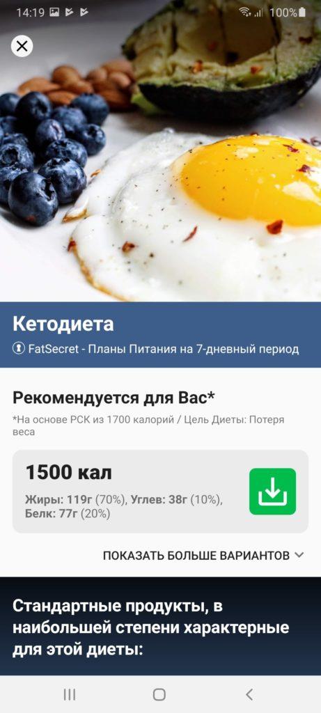 Calorie Counter Диета