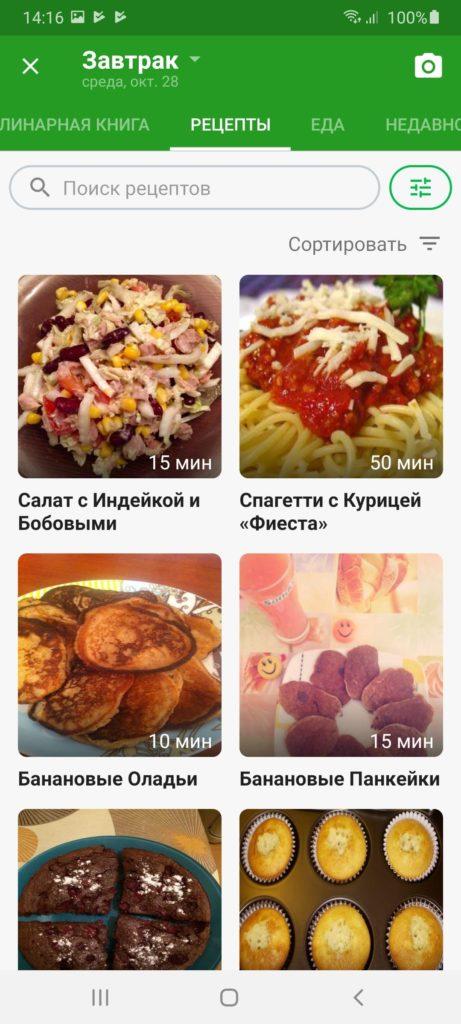 Calorie Counter Завтрак