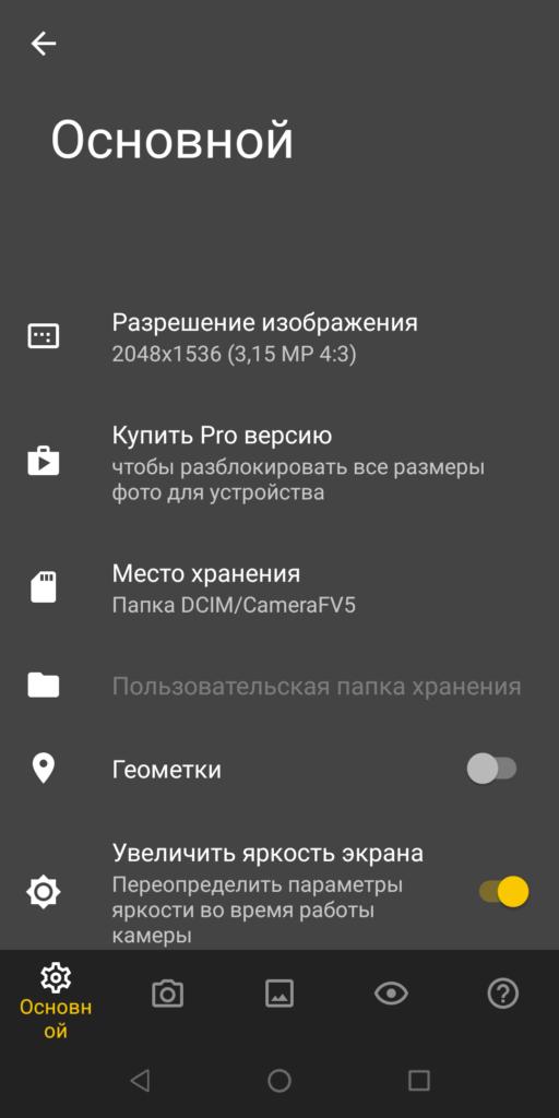 Camera FV 5 Основной