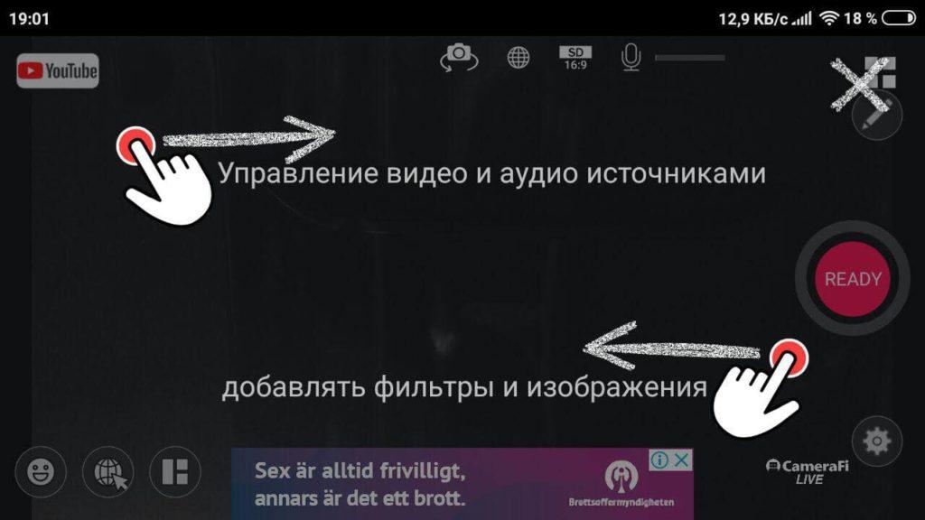 CameraFi Live Смайлы