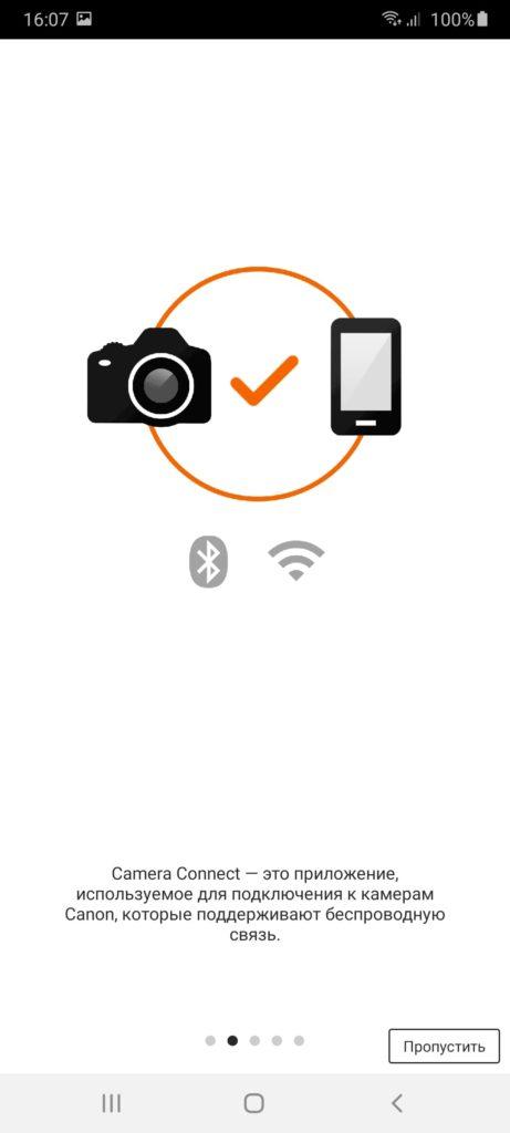 Canon Camera Connect Приложение