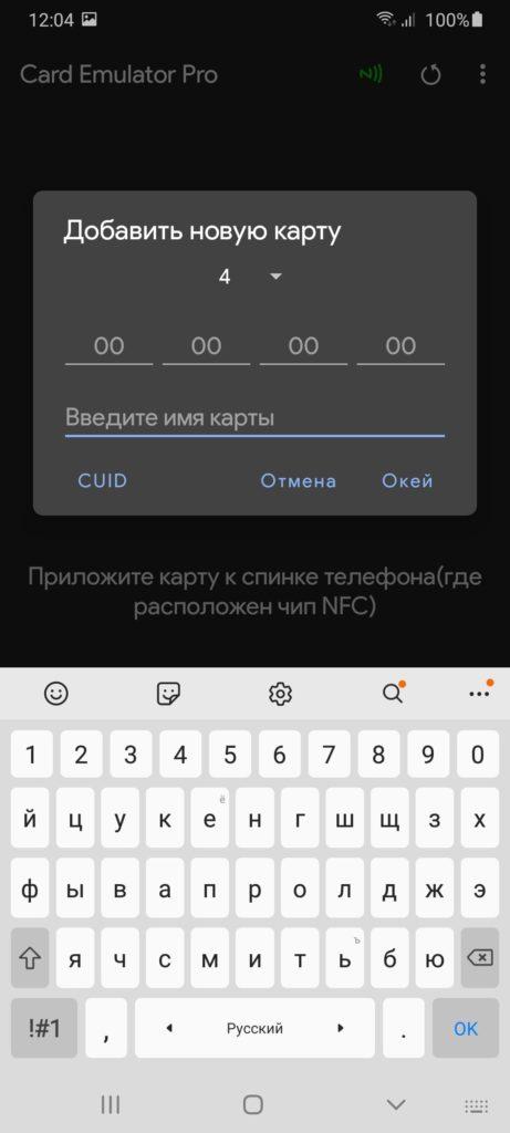 Card Emulator Pro Добавить карту