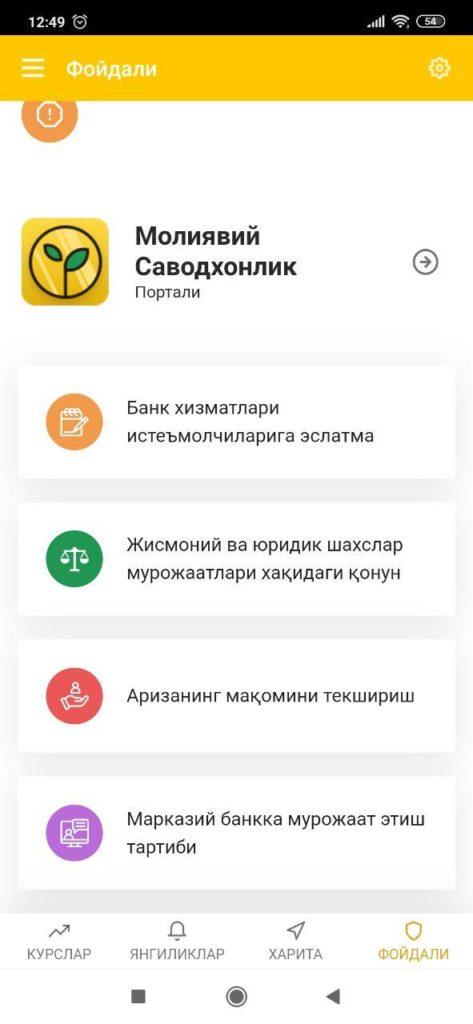 Central bank of Uzbekistan Новости