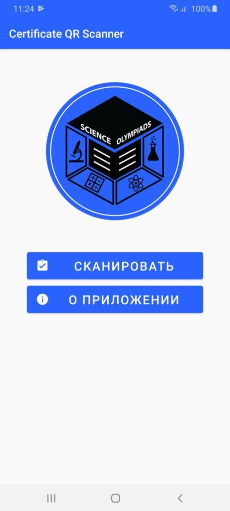 Certificate QR Scanner Меню