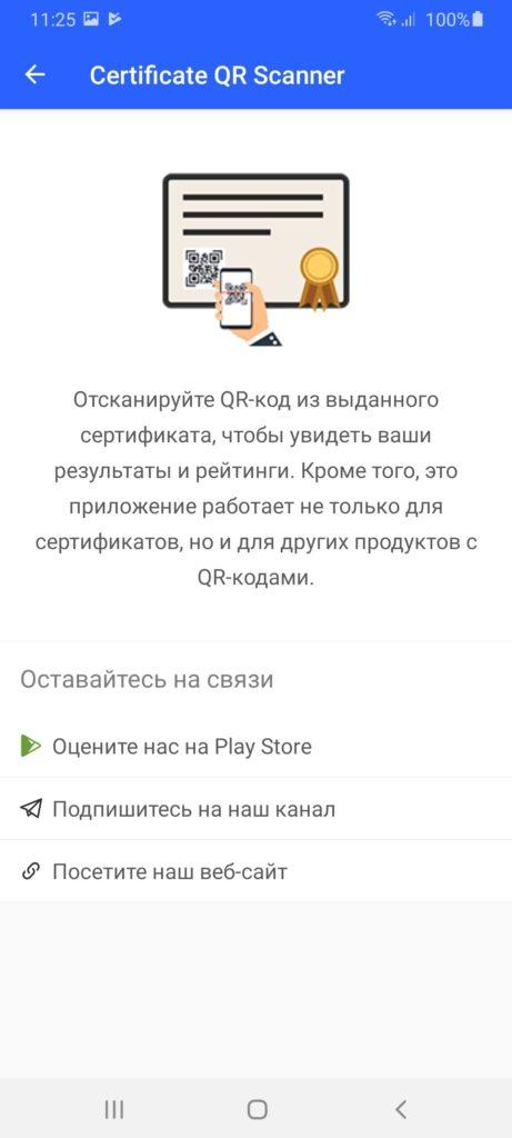 Certificate QR Scanner О приложении