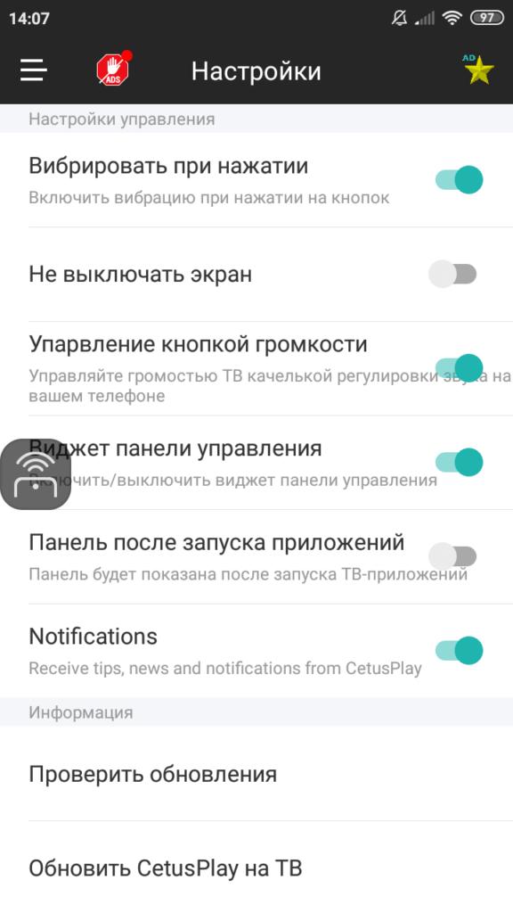 CetusPlay Настройки