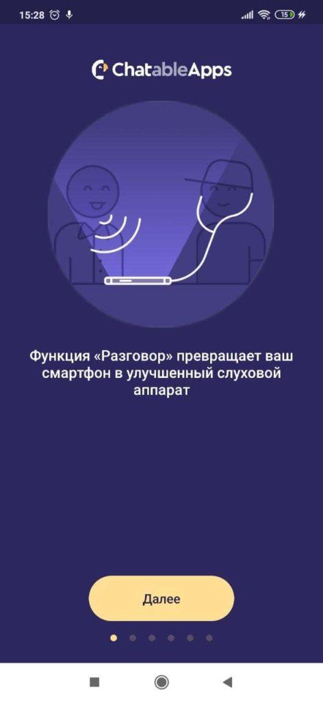 Chatable Функции