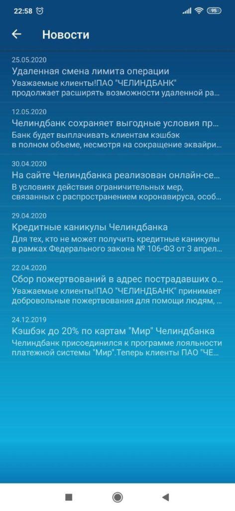 Челиндбанк Новости