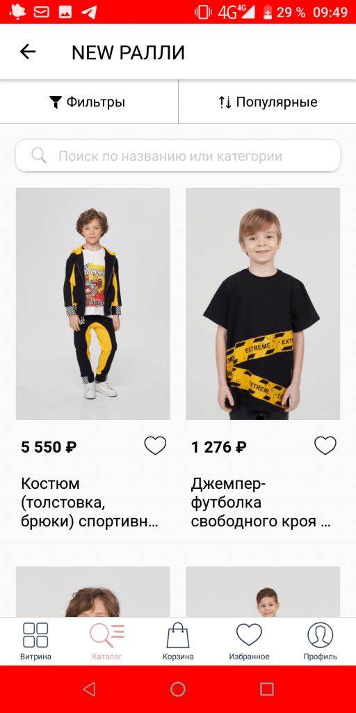 Choupette Выбор одежды