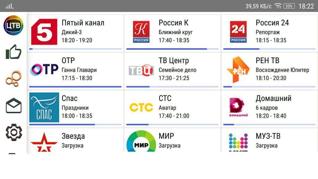 Цифровое ТВ 20 каналов бесплатно Каналы