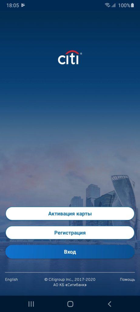 Citibank RU Главная