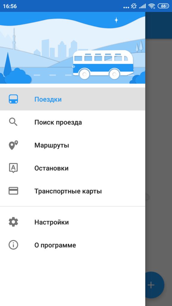 CityBus Алматы Меню