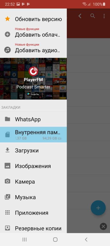 Clean File Manager Меню