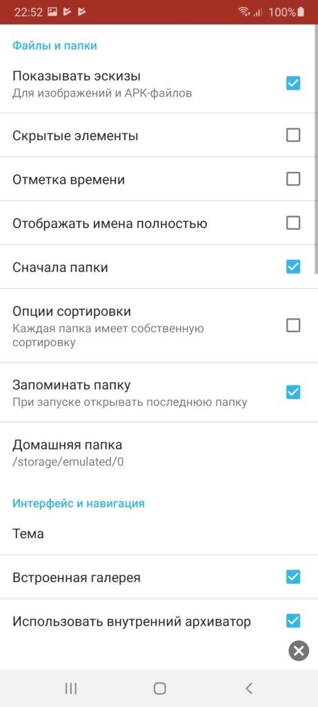 Clean File Manager Настройки