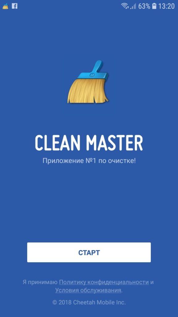 Clean Master стартовый экран