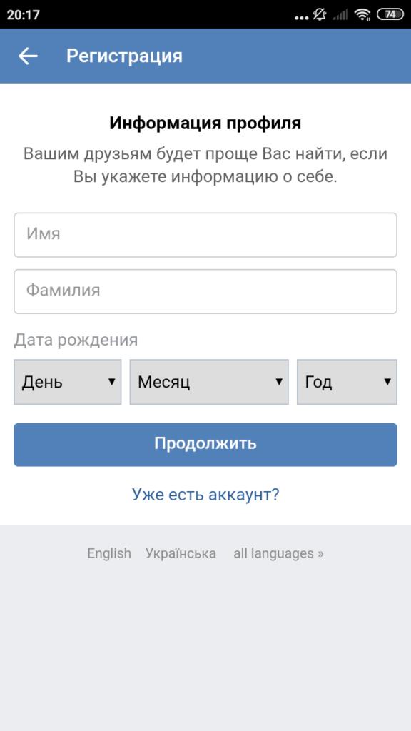 CleanerVK Регистрация