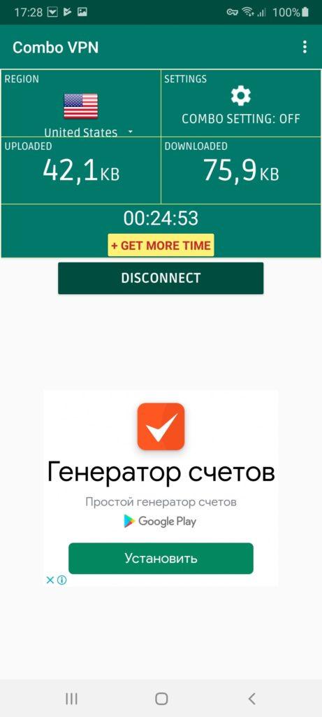Combo VPN Подключение