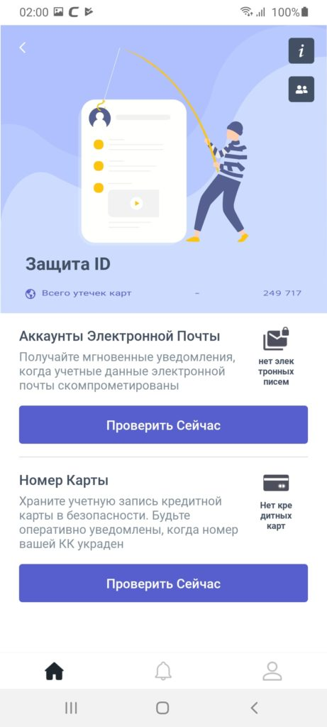 Comodo Mobile Security Защита ID