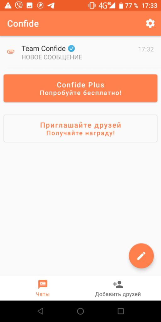 Confide Чаты