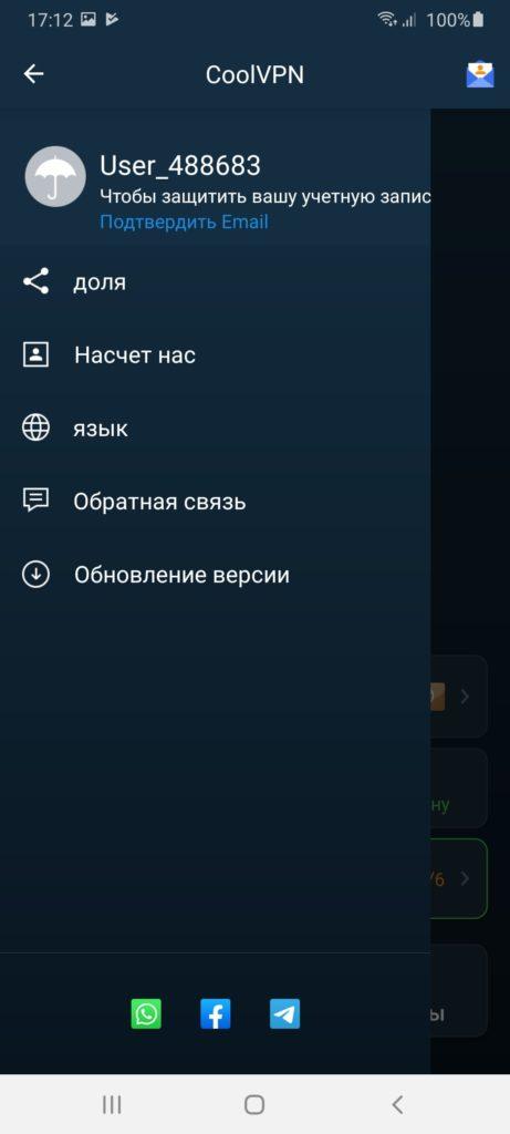 Cool VPN Меню