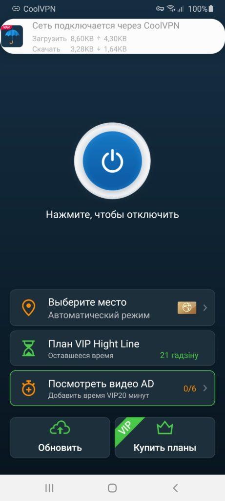 Cool VPN Подключение
