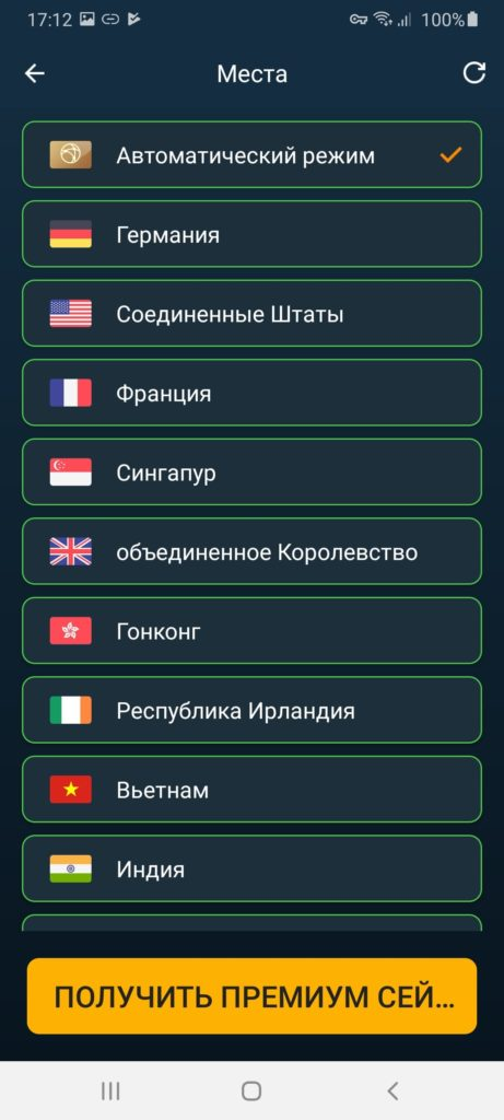Cool VPN Серверы