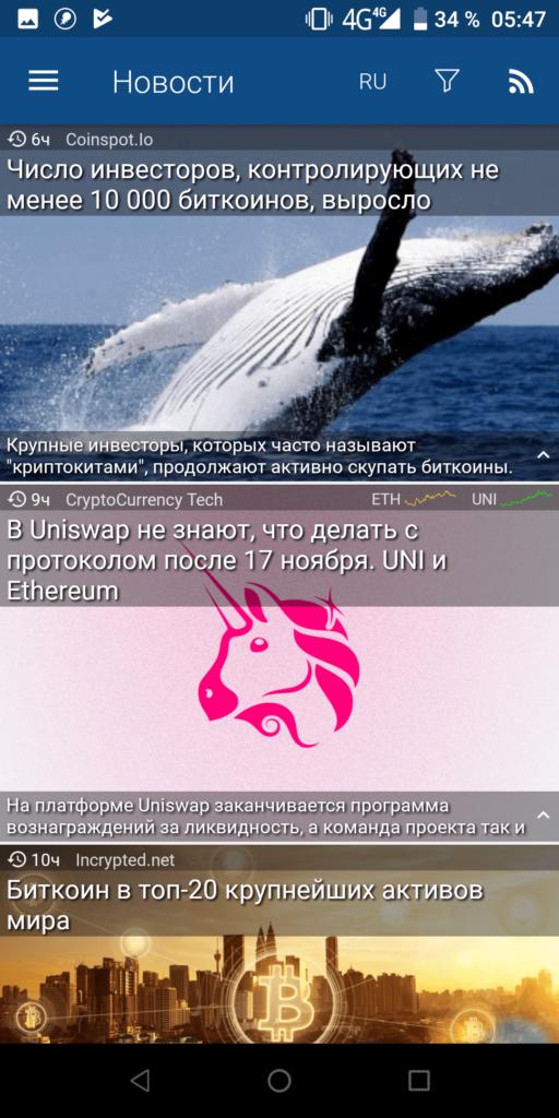 Crypto App Новости