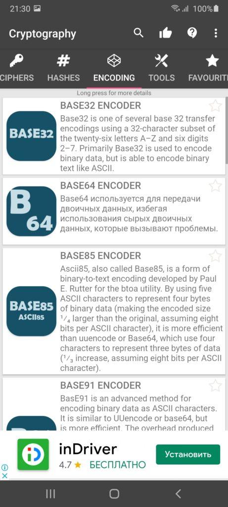 Cryptography Кодирование