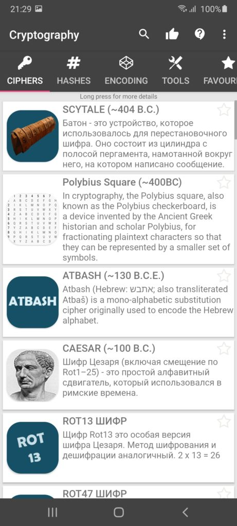 Cryptography Шифры