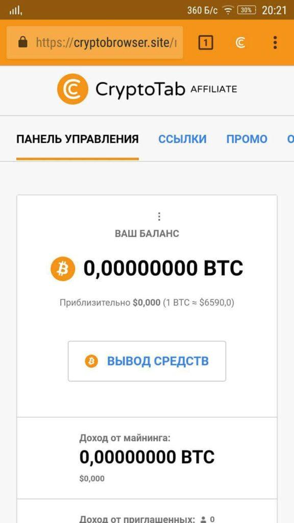 CryptoTab Кошелек