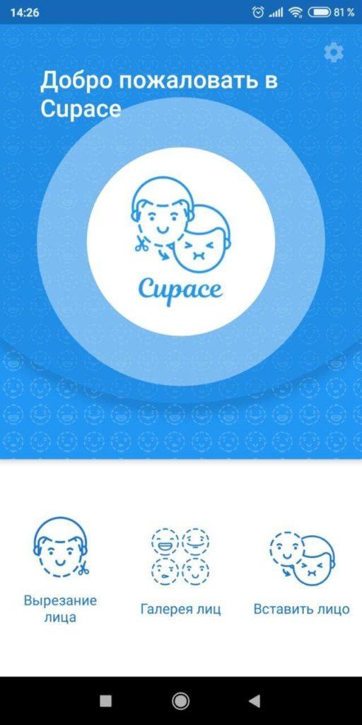 Cupace Функции