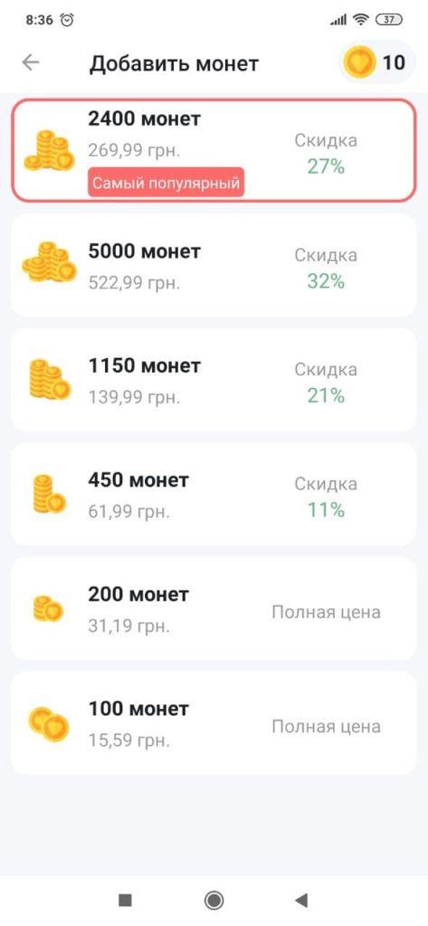 Cupidabo Монеты