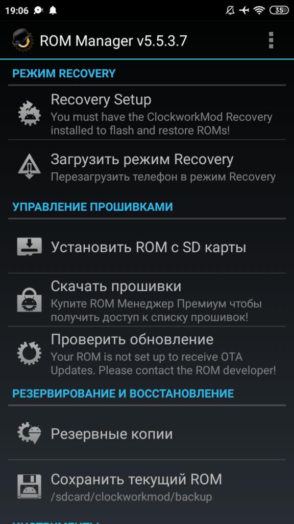 CWM Recovery Главный экран