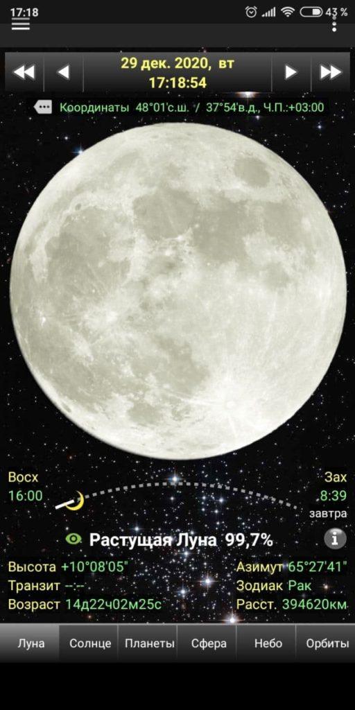 Daff Moon Фазы