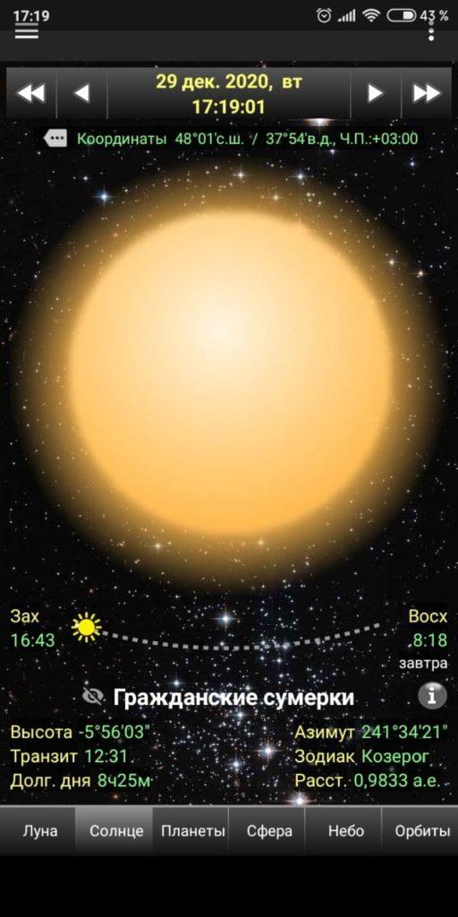 Daff Moon Солнце