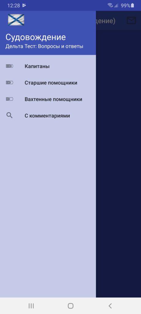Дельта Тест Меню