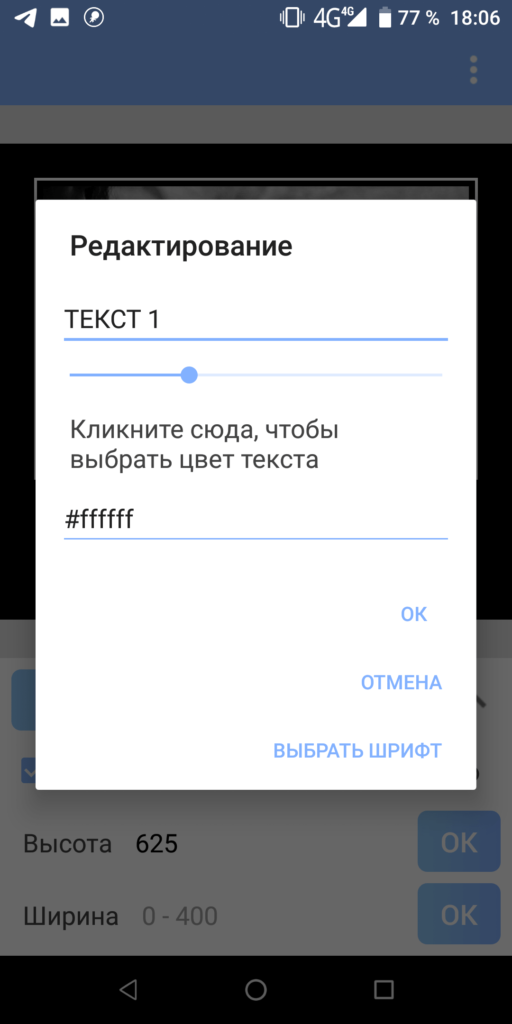 Demotivator Редактирование текста