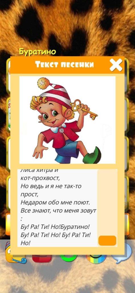 Детские песни для малышей Слова