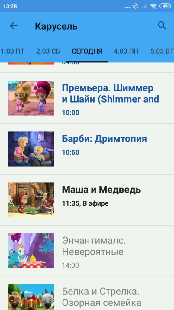 Детское ТВ Расписание канала Карусель