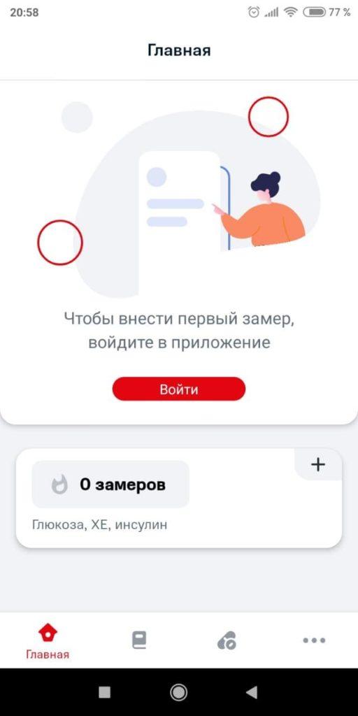 ДиаБаланс Меню