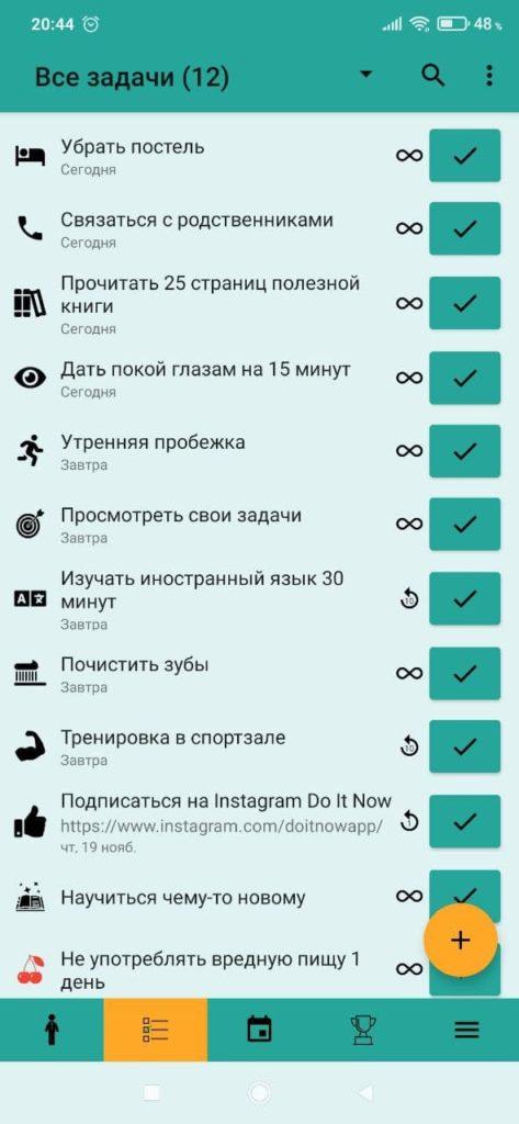 Do It Now Список