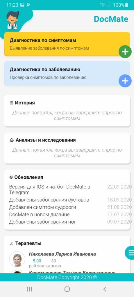 DocMate Главная