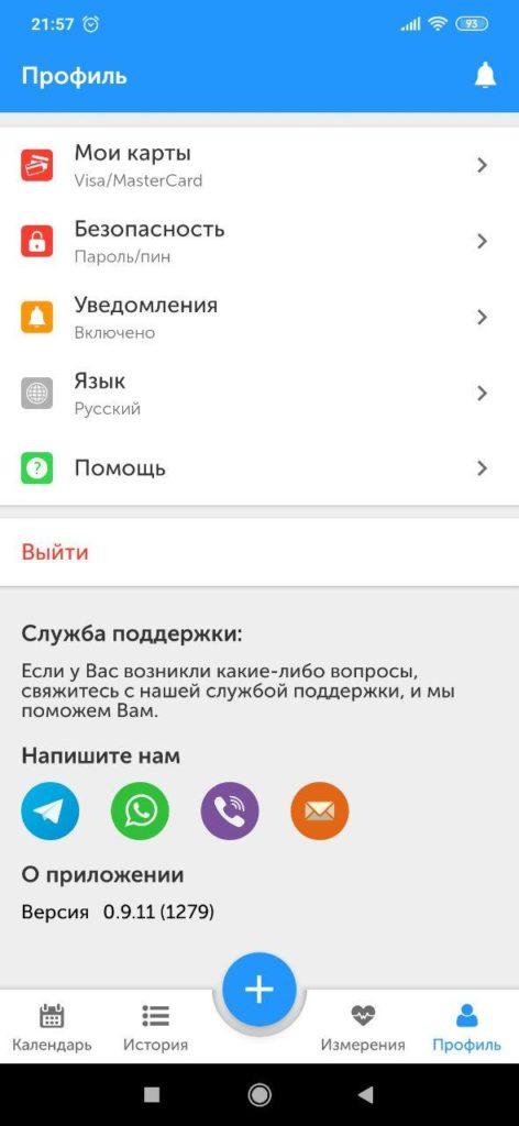 Doctor Online Настройки