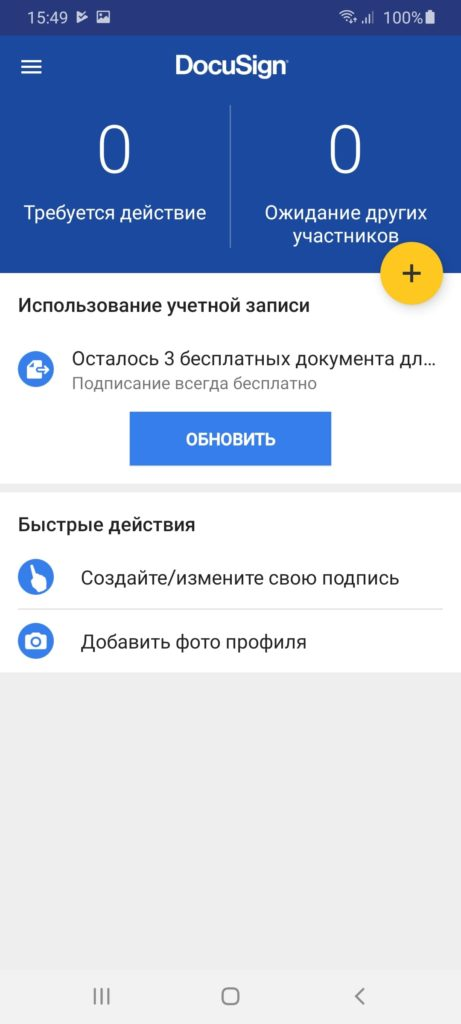DocuSign Главная