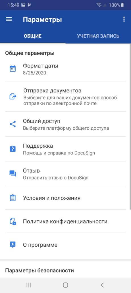 DocuSign Параметры