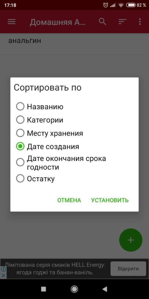 Домашняя Аптечка Сортировка