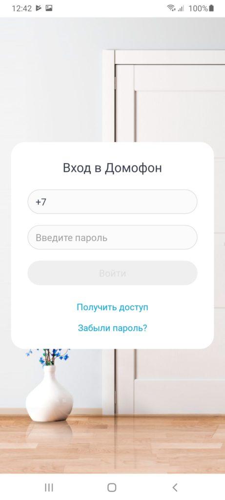 Домофон Вход
