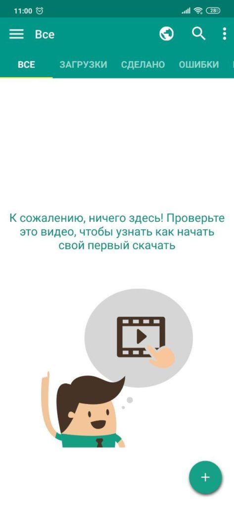 Download Accelerator Plus Загрузки