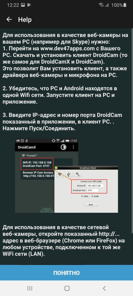 DroidCam Wireless Webcam Руководство