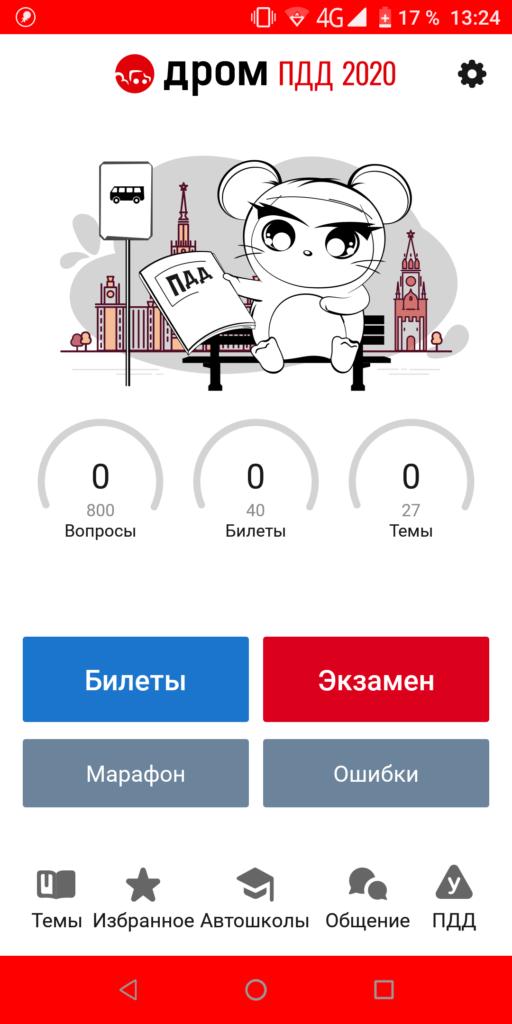 Дром ПДД 2020 Главная страница